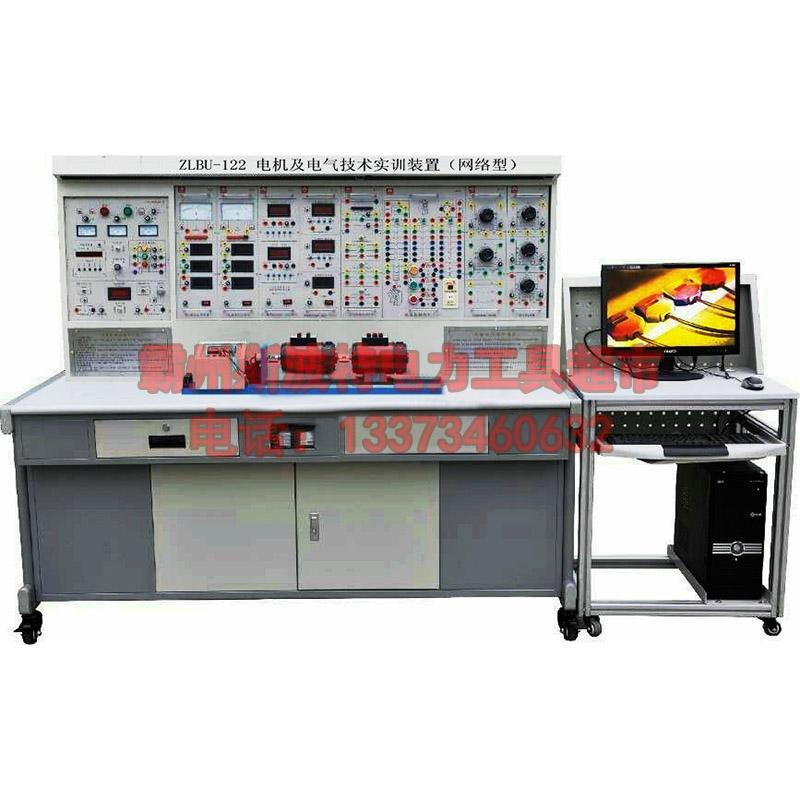 供应电子实训装置教学设备ZLBU-122型电机及电气技术实训装置(网络型)